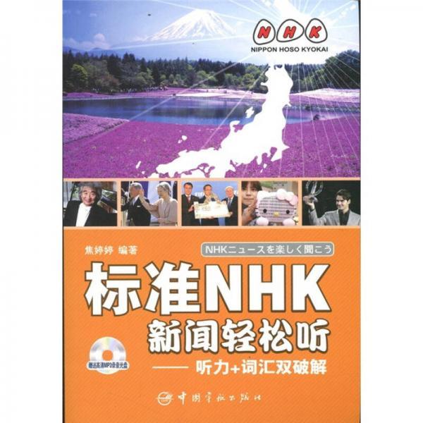 标准NHK新闻轻松听:听力+词汇双破解(日汉对照)