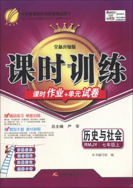 春雨教育·课时训练:历史与社会(7年级上)(RMJY)(全新升级版)(2013秋)