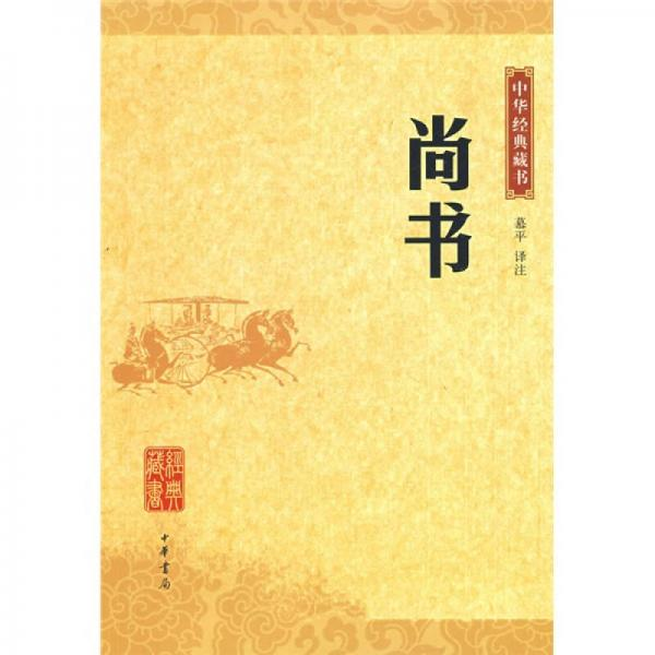 尚书/中华经典藏书