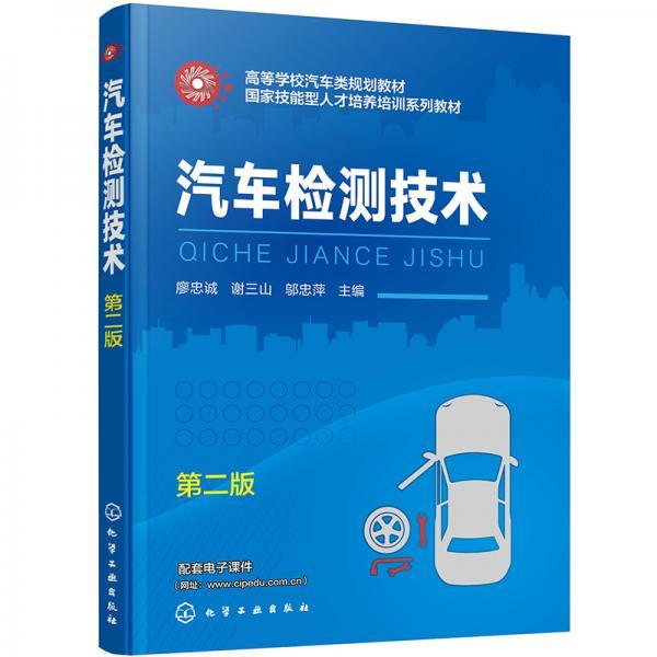 汽车检测技术(第二版)(廖忠诚)