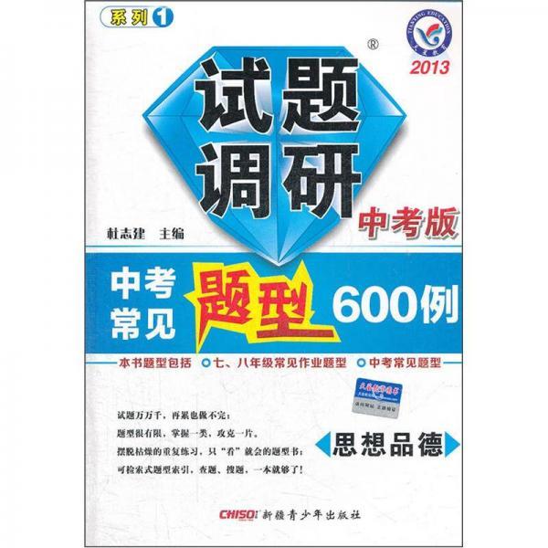 试题调研系列1·中考常见题型600例:思想品德(2013中考版)