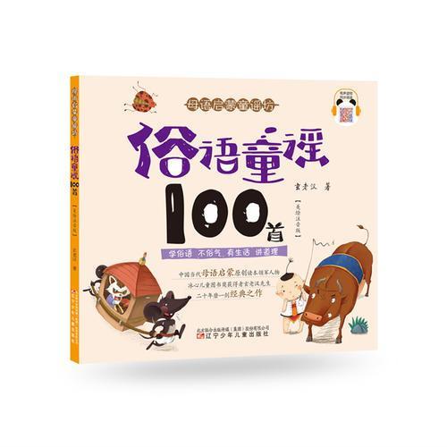母语启蒙童谣坊——俗语童谣100首