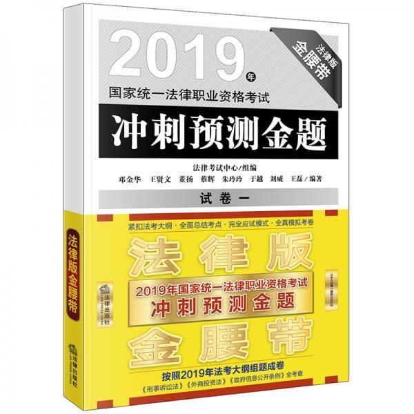 司法考试2019国家统一法律职业资格考试:冲刺预测金题