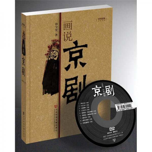 中国意象:画说京剧
