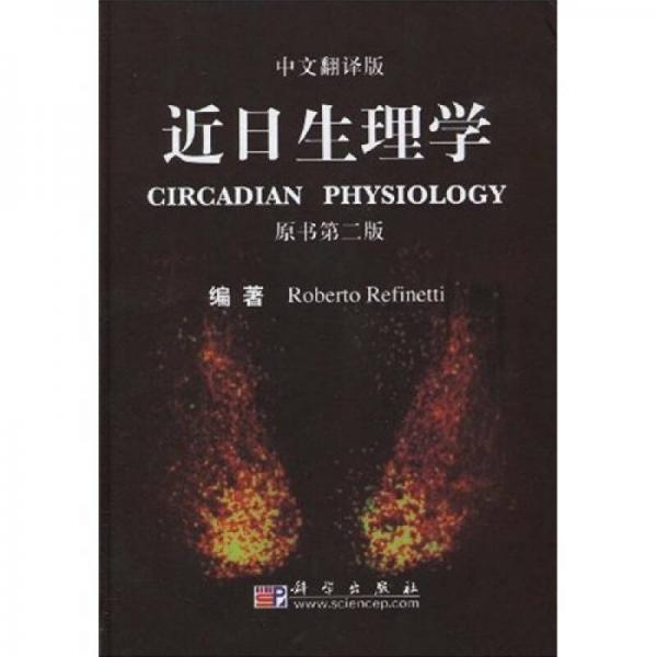 近日生理学(中文翻译版)(原书第2版)