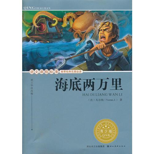 语文课程标准推荐经典名著必读·青少版(插图本) 经典名著--海底两万里