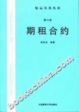 期租合约(第六册)