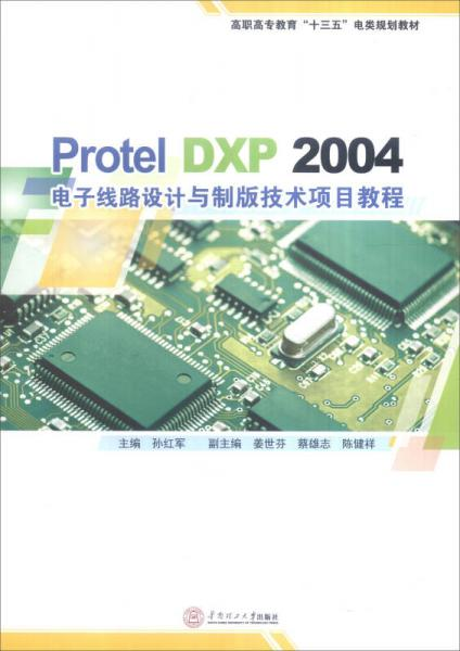 "Protel DXP 2004 电子线路设计与制版技术项目教程/高职高专教育""十三五""电类规划教材"