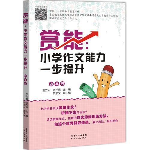 赏能:小学作文能力一步提升(四年级)