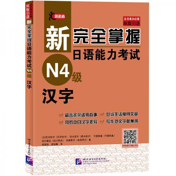 新完全掌握日语能力考试(N4级)汉字