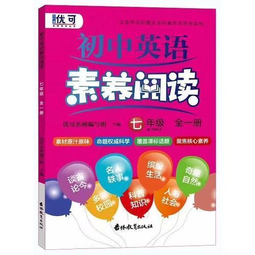 初中英语素养阅读七年级  全一册