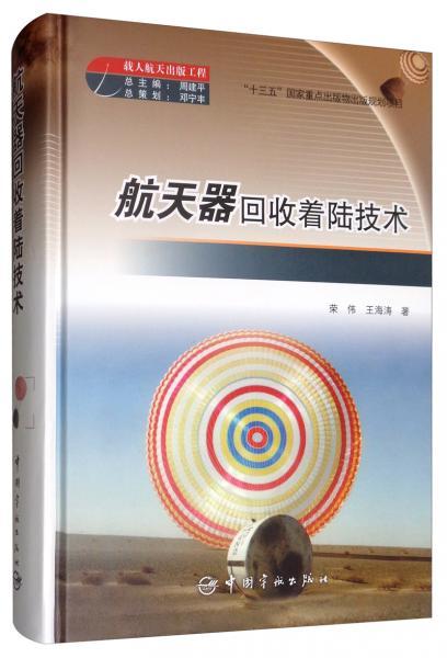 载人航天出版工程:航天器回收着陆技术