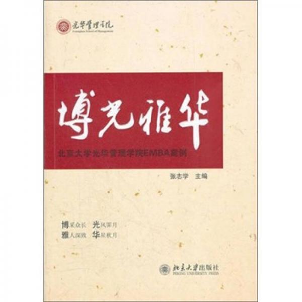 博光雅华:北京大学光华管理学院EMBA案例