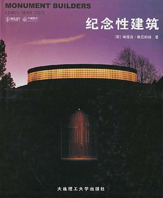 纪念性建筑