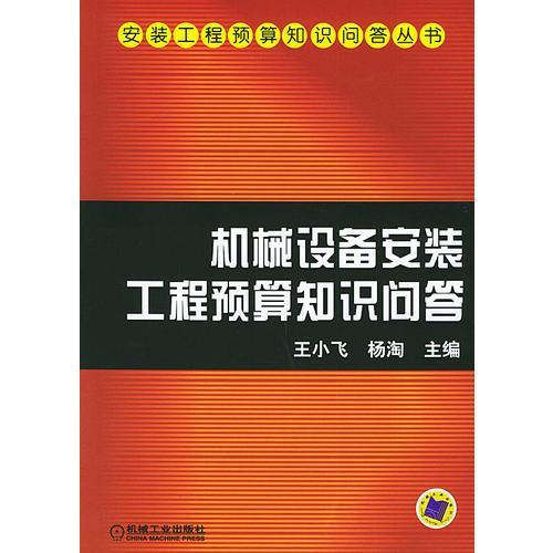 机械设备安装工程预算知识问答——安装工程预算知识问答丛书