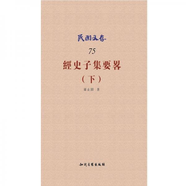 民国文存75:经史子集要略(下)