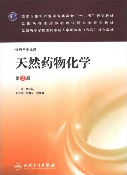 天然药物化学(第3版)/全国高等学校医药学成人学历教育(专科)规划教材
