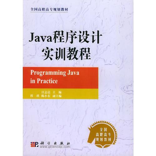 Java程序设计实训教程——全国高职高专规划教材