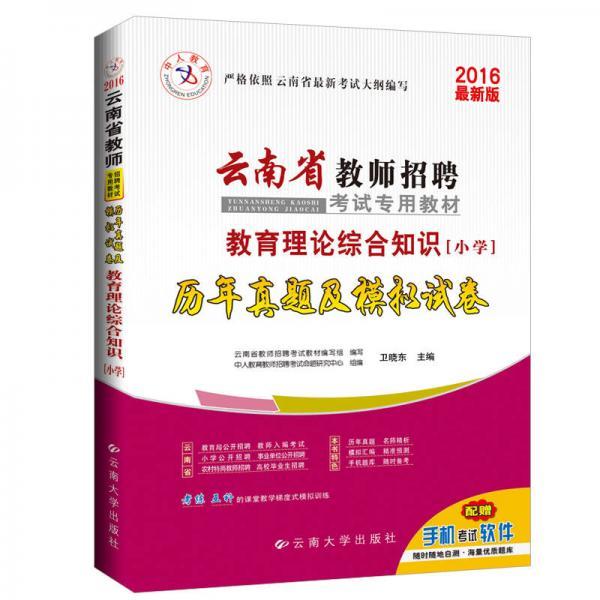 中人2016年云南省教师招聘考试专用教材 小学教育理论综合知识历年真题及模拟试卷