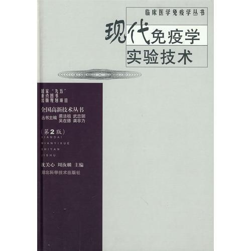 现代免疫学实验技术(第2版)