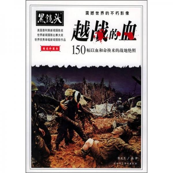 黑镜头-越战的血
