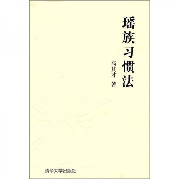 瑶族习惯法