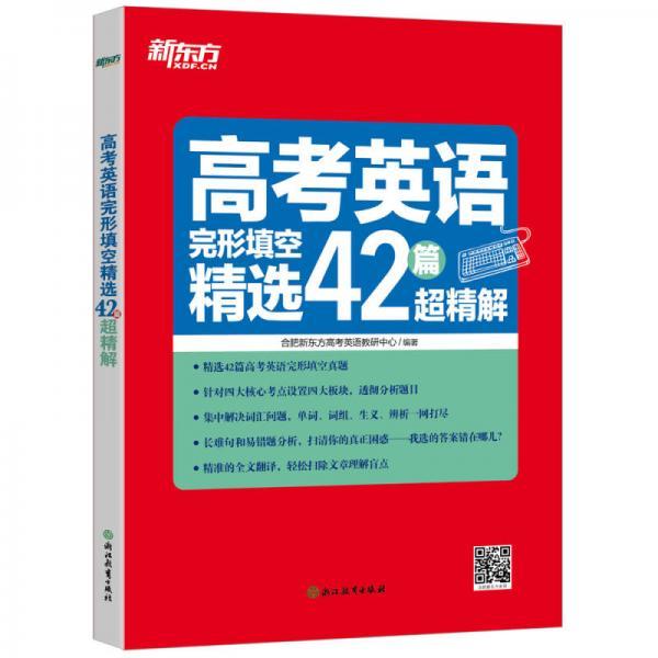 新东方 高考英语完形填空精选42篇超精解