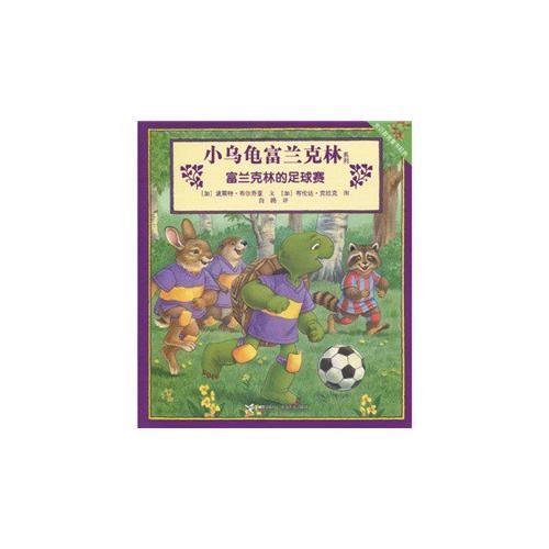 富兰克林的足球赛/小乌龟富兰克林系列