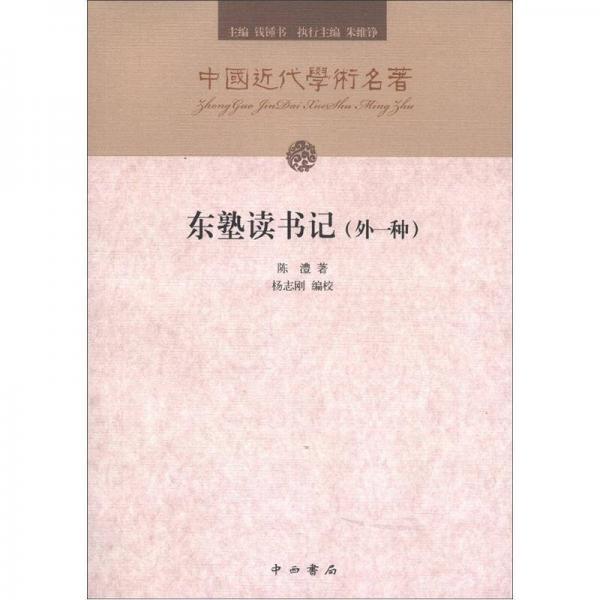 中国近代学术名著