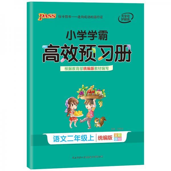 小学学霸高效预习册:语文(二年级上统编版全彩手绘)