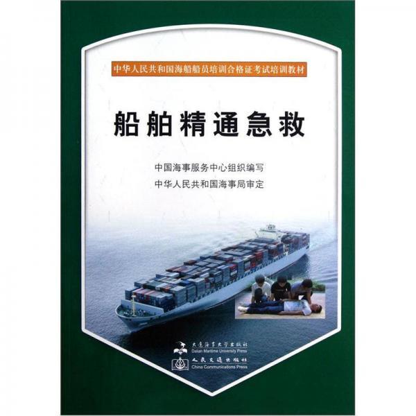 中华人民共和国海船船员培训合格证考试培训教材:船舶精通急救