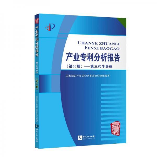产业专利分析报告(第67册)——第三代半导体