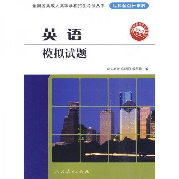 全国各类成人高等学校招生考试丛书:英语模拟试题(专科起点升本科)(2010年版)
