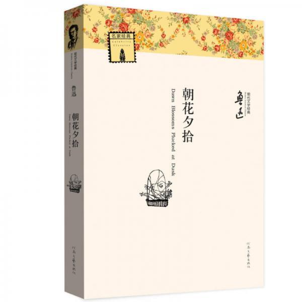 现代文学经典:朝花夕拾