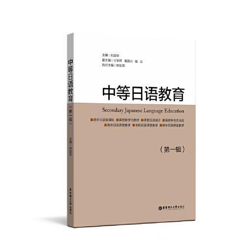 中等日语教育(第一辑)