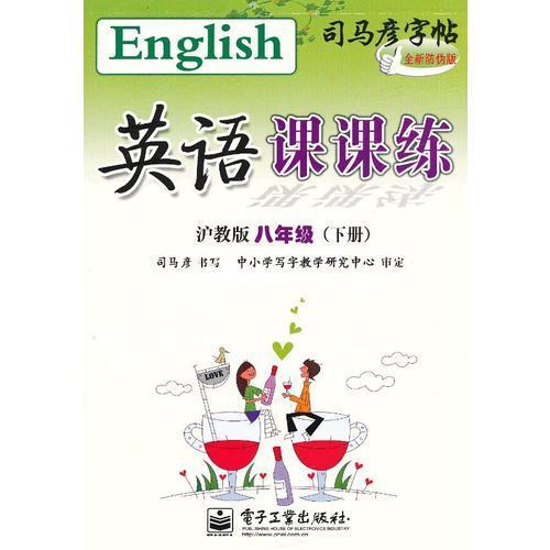 写字课课练沪教版八年级(下册)