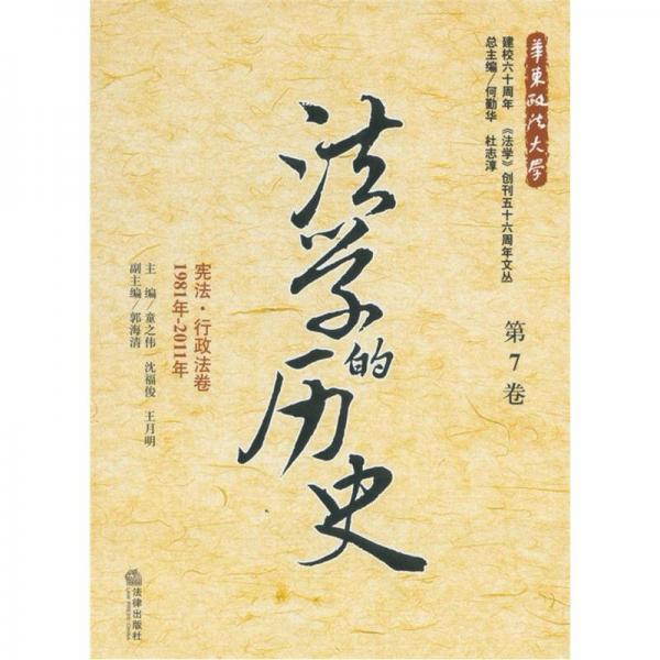 法学的历史(第7卷):宪法·行政法卷(1981年-2011年)