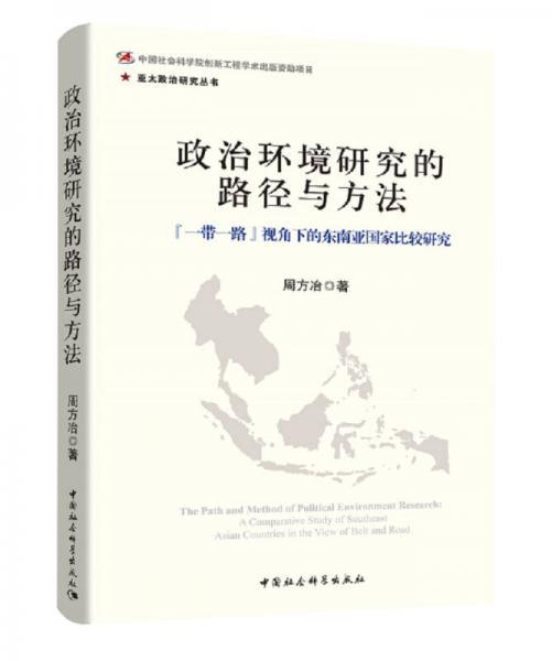 """政治环境研究的路径与方法:""""一带一路""""视角下的东南亚国家比较研究"""