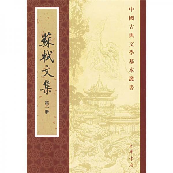 苏轼文集(全六册)