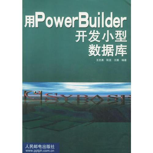用POWERBUILDER 开发小型数据库