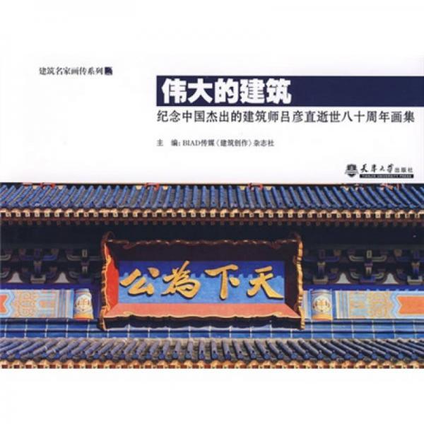 伟大的建筑:纪念中国杰出的建筑师吕彦直逝世八十周年画集