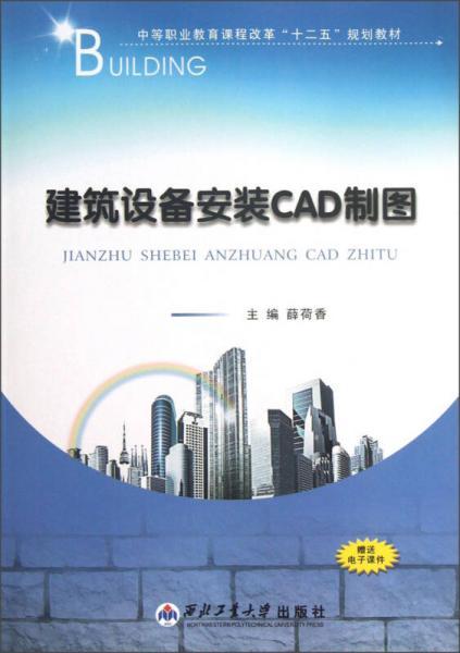 """中等职业教育课程改革""""十二五""""规划教材:建筑设备安装CAD制图"""