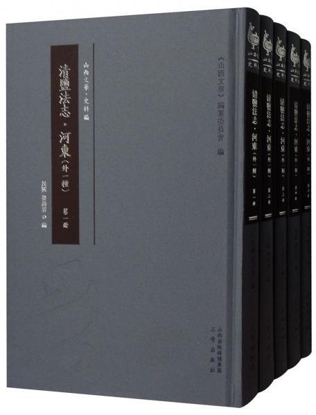 清盐法志·河东(外一种套装全5册)