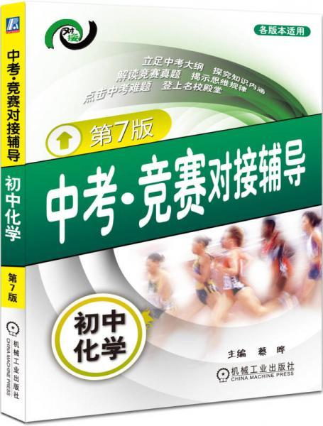 中考·竞赛对接辅导:初中化学(第7版)