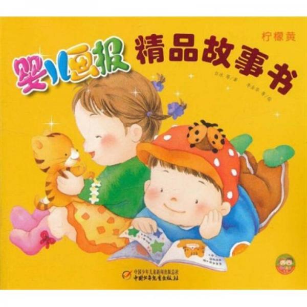 婴儿画报·精品故事书:柠檬黄