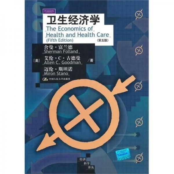 卫生经济学(第5版)