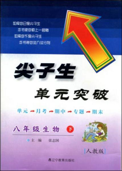 2017春尖子生单元突破系列:八年级生物下(人教版)(R版)