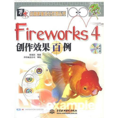 Fireworks 4创作效果百例