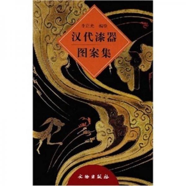 汉代漆器图案集