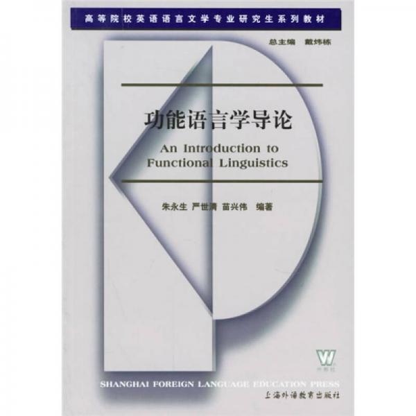 高等院校英语语言文学专业研究生系列教材:功能语言学导论